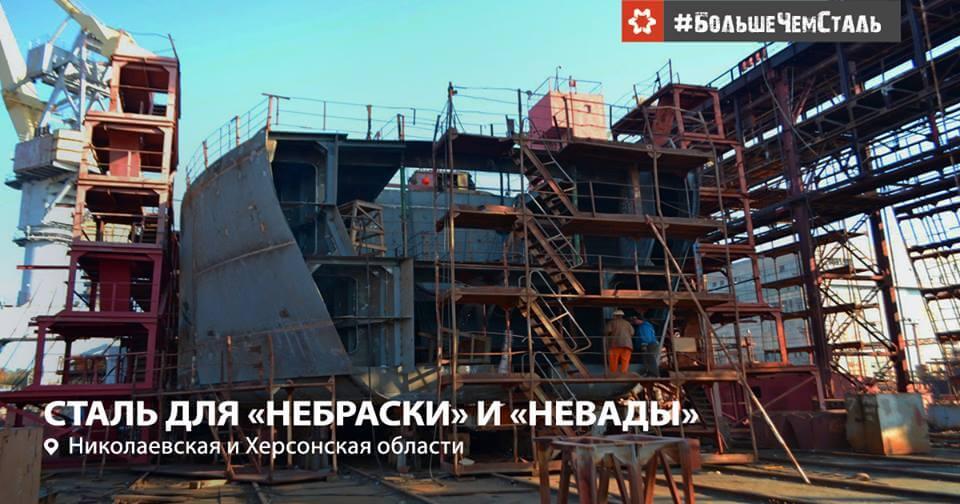 ММК им. Ильича поставил сталь для судостроителей ©metinvest.com
