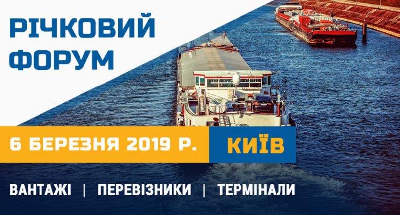 6 березня у Києві відбудеться «Річковий Форум 2019»