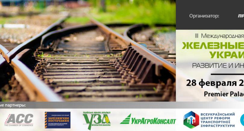 Конференция «Залізниці України» состоится в Киеве 28 февраля