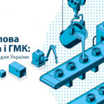 17 апреля GMK Center приглашает на форум «Промышленная политика и ГМК: мировой опыт для Украины» © gmk.center
