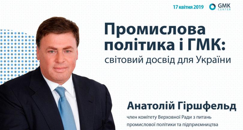 Анатолий Гиршфельд об инструментах промышленной политики © gmk.center