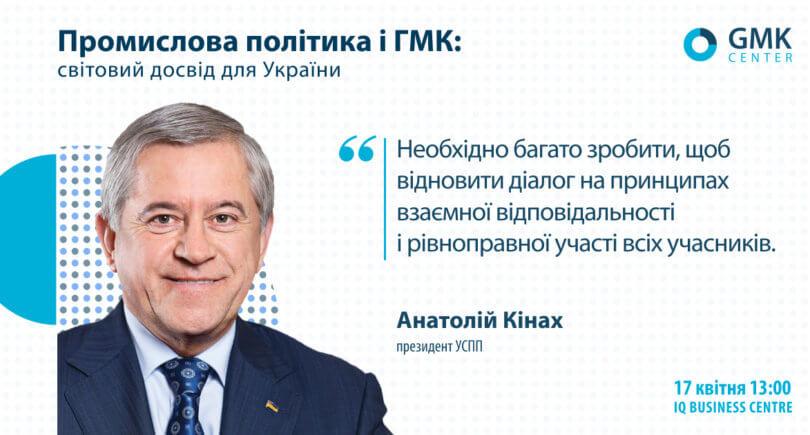 УСПП: Необхідно багато зробити, щоб відновити діалог на принципах взаємної відповідальності і рівноправної участі всіх учасників. © gmk.center