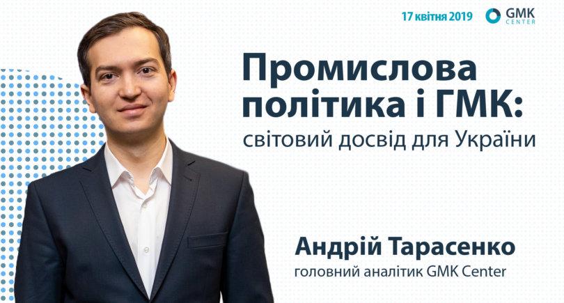 Тарасенко: Какая промышленная политика необходима Украине - gmk.center