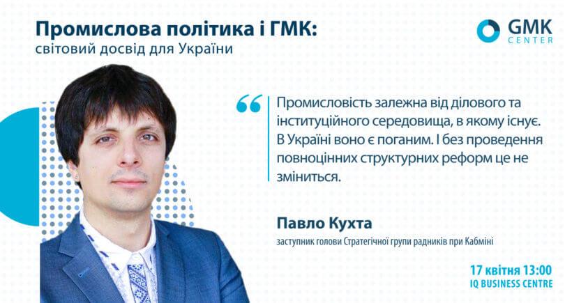 Промышленность и реформы: почему одно не будет развиваться без другого – Павел Кухта