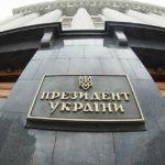 Президент учтет требования УАВтормета © apostrophe.ua