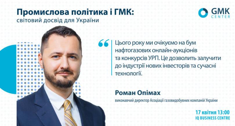 Промислова політика як шлях до енергонезалежності України – Роман Опімах