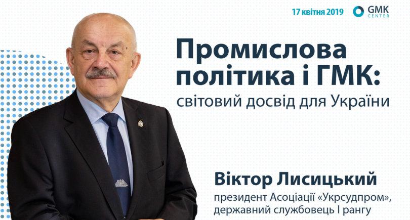 Виктор Лисицкий - блиц-интервью для GMK Center - gmk.center