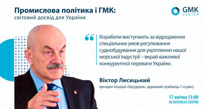 Виктор Лисицкий и «Укрсудпром»: необходимо возродить инструменты развития и стимулирования судостроения