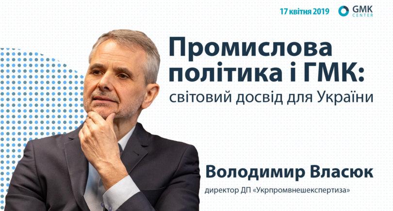 Блиц-интервью Владимира Власюка © gmk.center