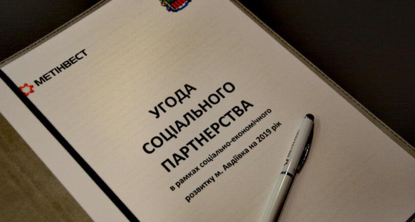 Авдеевский коксохим инвестирует 18 млн грн в соцсферу Авдеевки © kso.metinvestholding.com