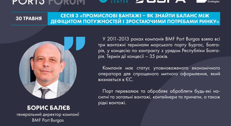 Как концессия развивает порт Бургас - на портовом форуме - gmk.center