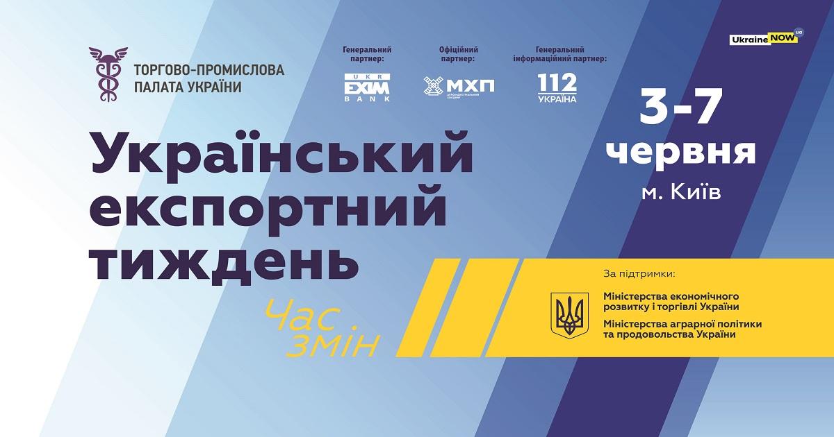 Національний експортний форум відбудеться 3 червня © ucci.org.ua