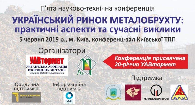 Украинский рынок металлолома на конференции УАВтормет - uavtormet.com