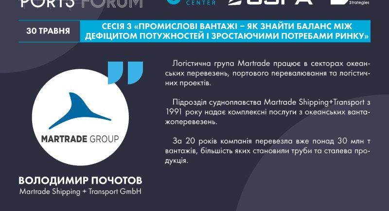 Как трубы и другая стальная продукция путешествуют через океаны - опыт Martrade Shipping+Transport от Владимира Почетова - gmk.center