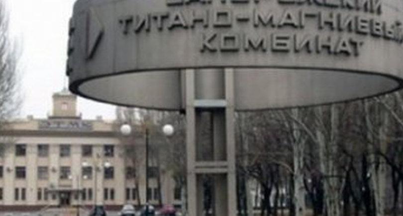 Запорожский титано-магниевый повысил зарплаты на 20% © interfax.com.ua