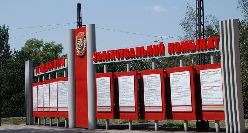ЮГОК провел капитальный ремонт технологической секции © krmisto.gov.ua