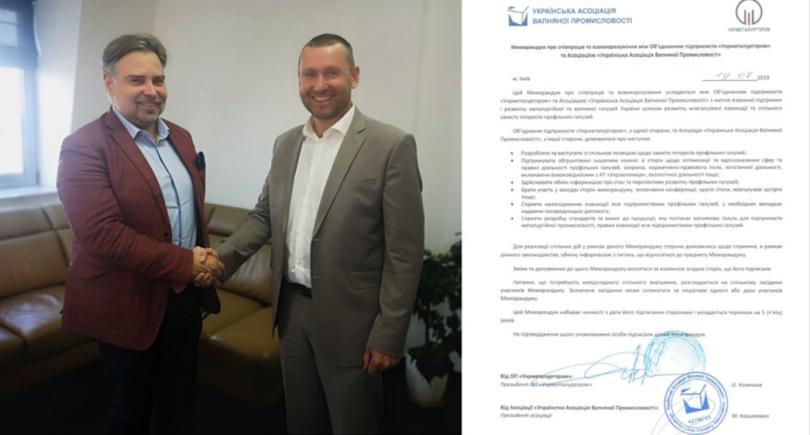 """УАИП и """"Укрметаллургпром"""" будут сотрудничать (с) www.facebook.com"""