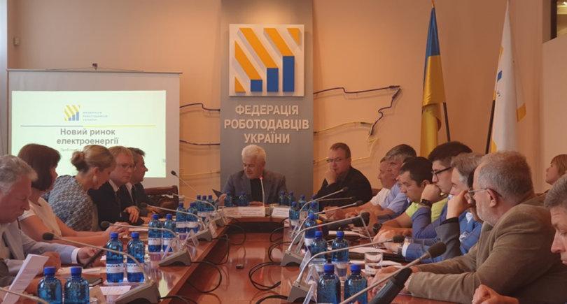 К 1 сентября электроэнергия для промышленности подешевеет © fru.ua