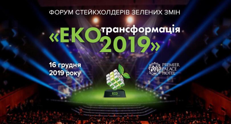 АНОНС: в Киеве состоится форум «ЕКОтрансформация» - 2019